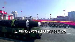 [영상구성] 북한, 핵실험장 폐기ㆍICBM 발사 중지 선언