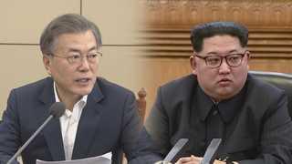 北 최고지도자 남녘땅에 첫발…미리보는 남북정상회담