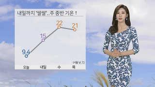[날씨] 남부 돌풍ㆍ강한 비…내일 오전부터 차차 그쳐