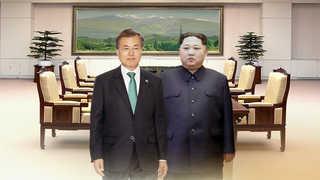 남북정상, 금요일 오전 첫만남…만찬까지 진행