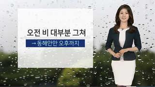 [날씨] 비 대부분 그쳐…낮에도 쌀쌀해요, 서울 16도