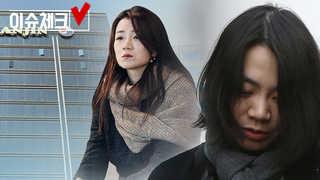 [이슈] '갑질자매' 언니 이어 동생도 공감능력 부족?