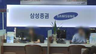 '삼성증권 배당사고' 보상 제외 투자자들 집단소송 예고