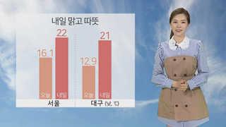[날씨] 다시 완연한 봄날씨…미세먼지 '좋음'