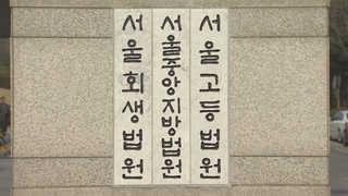 """'드루킹' 접견금지…""""서신으로 증거인멸 지시 의혹"""""""
