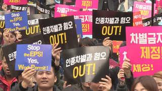 한국 '다양성 포용도' 최하위…전세계 27개국 중 26위