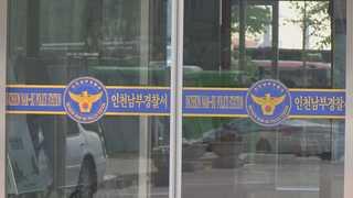 회식서 복지재단 직원 추행 혐의 인천시의원 입건