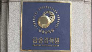 """금감원, 미래에셋ㆍ삼성 정조준…""""지배구조 리스크"""""""