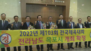2022년 전국체전 목포에서 열린다…14년 만에 전남 개최