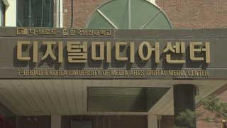 티브로드, 한국영상대와 디지털미디어센터 개관