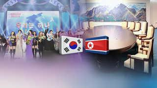 관계 물꼬 튼 남북예술단…공연 정례화 되나?