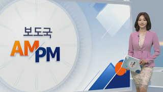 [AM-PM] 정상회담 준비위 판문점서 남북 합동 리허설 外