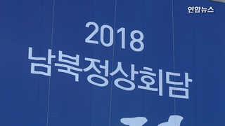 """[현장영상] """"평화·번영으로 가자""""…전국 곳곳 정상회담 성공기원"""