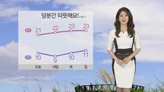 [날씨] 당분간 따뜻해요!…한낮 서울 21도ㆍ대구 24도
