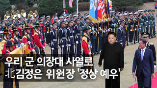 """[영상] 김정은 국군의장대 사열…""""정상 예우"""""""