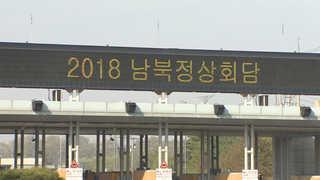 도라산 남북출입사무소, 정상회담 앞두고 북적