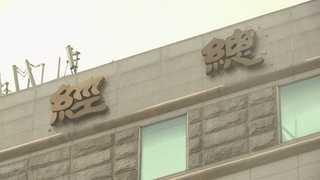 검찰, 경총 노사본부 압수수색…삼성 노조와해 의혹