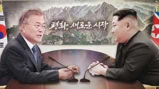 문 대통령-김정은, 내일 오전 9시30분 군사분계선 첫 만남