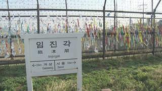 정상회담 D-1…'전쟁ㆍ평화의 기억 공존' 임진각 붐벼