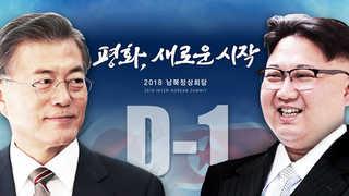 남북정상, 내일 오전ㆍ오후 2차례 회담…친교 산책도