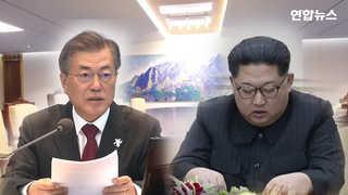 [현장영상] 남북정상회담 '판문점 선언' 무슨 내용 담길까