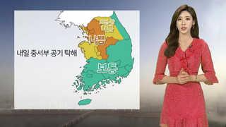 [날씨] 낮엔 따뜻, 밤엔 서늘…내일 중부 미세먼지↑