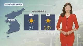 [날씨] 남북정상회담일 맑고 따뜻…미세먼지는 '나쁨'