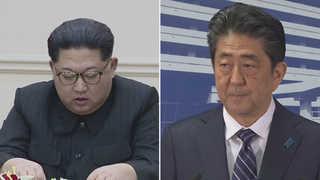 """日 남북정상회담에 """"화려한 정치쇼""""…""""북 제재망 이완 우려"""""""
