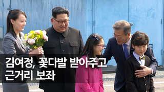 [영상] 김여정, 비서실장 역할 '눈길'…꽃다발 받아주며 '밀착보좌'