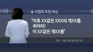 [이슈투데이] 이명희 추정 또 다른 '폭언' 녹취파일 공개