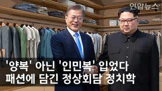 [영상] 김정은 '인민복'…패션에 담긴 정상회담 정치학