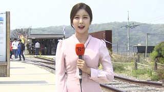 [날씨] 남북정상회담일 판문점 '쾌청'…봄기운 가득
