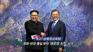 [영상구성] 2018 남북정상회담 '평화, 새로운 시작' 막 올라