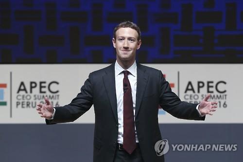 """저커버그 5년만에 페북 새 청사진…""""글로벌 공동체 기반 만든다""""(종합)"""