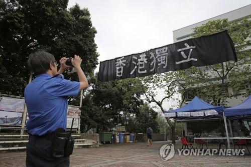 '홍콩 독립' 대자보 놓고 대학 당국-학생회 충돌