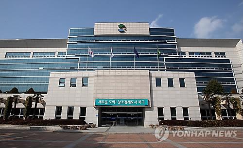 [울산소식] 북구, 노사민정 협력사업 경진대회서 최우수상