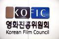 신임 영진위 비상임위원에 김상윤 씨네룩스 대표