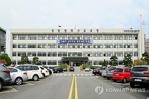 인천시교육청 금고 은행 내달 선정…3조원대 예산 관리
