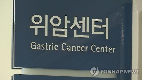 """위암 치료, 서울이 낫다?…위암학회 """"지방서도 충분히 완치"""""""