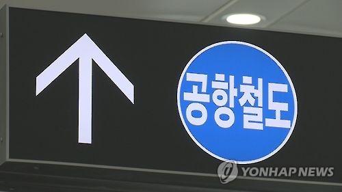 지하철·공항철도 직통열차 '통합승차권' 도입