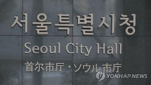 '성평등 실현' 서울시, 모든 부서에 젠더담당자 둔다
