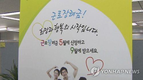 """근로·자녀 장려금 첫 예약서비스…""""23일부터 신청 가능"""""""