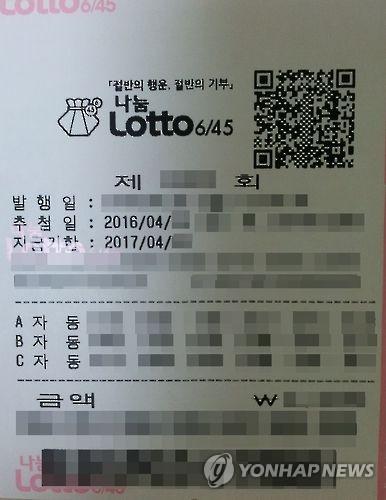 """""""로또 1등 예측"""" 알고보니 조작…7개 번호제공업체 검찰 고발"""