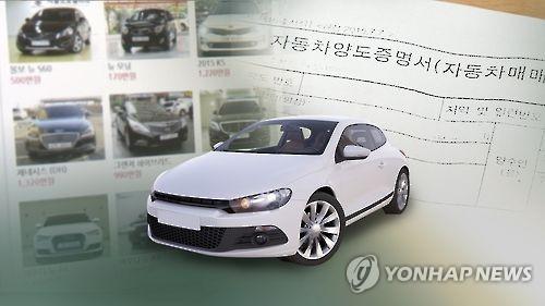 '중고차 200여 대 강매조직'…매매업체 부사장·팀장 '징역형'