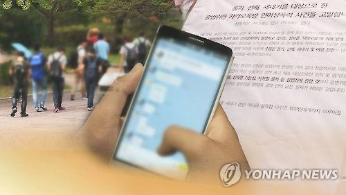 대학 동기 카톡방서 여교수 성희롱·욕설한 학생들