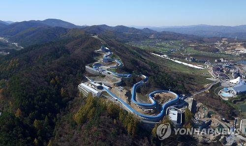 '알펜시아 슬라이딩 센터→올림픽 슬라이딩 센터' 명칭 변경
