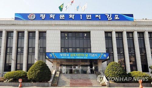 김포시 내년 예산안 1조201억원 편성…사회복지 중점