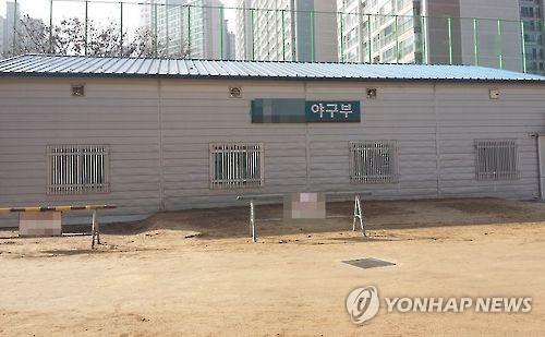 37년 전통 인천 서흥초 야구부 해체…위장전입 논란 여파