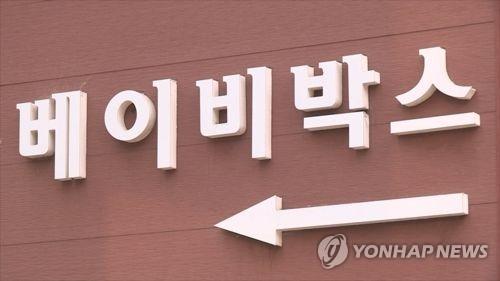 """""""위험한 출산·버려지는 아이 줄여라""""…日 비밀출산제 도입 추진"""