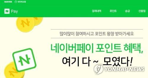 """""""네이버페이, 오프라인 결제시장 진출 장기적 검토"""""""